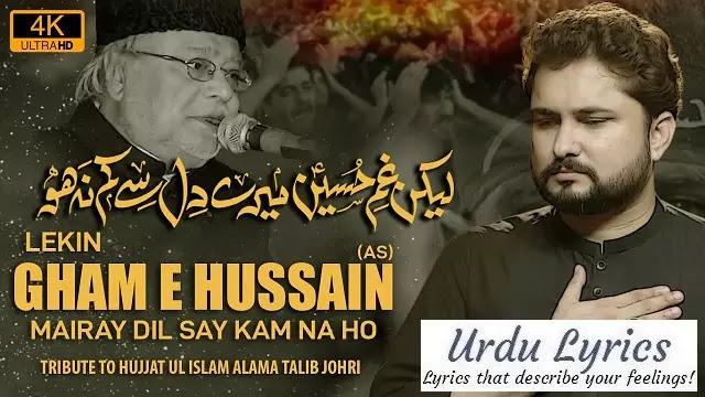 Gham e Hussain Meray Dil Se Kum Na Ho Noha Lyrics - Syed Raza Abbas Zaidi
