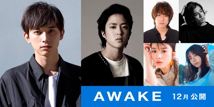 Awake film - Atsuhiro Yamada - reparto