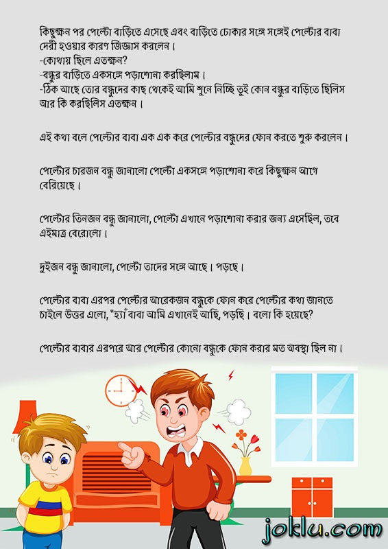 Pelto and his friends Bengali funny short story