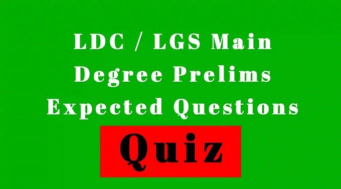 LDC, LGS മെയിൻ പരീക്ഷ, ഡിഗ്രി പ്രാഥമിക പരീക്ഷാ Quiz