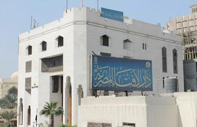 """""""الإفتاء"""" توضح سبب إعلان الأربعاء أول أيام عيد الفطر المبارك (صورة)"""