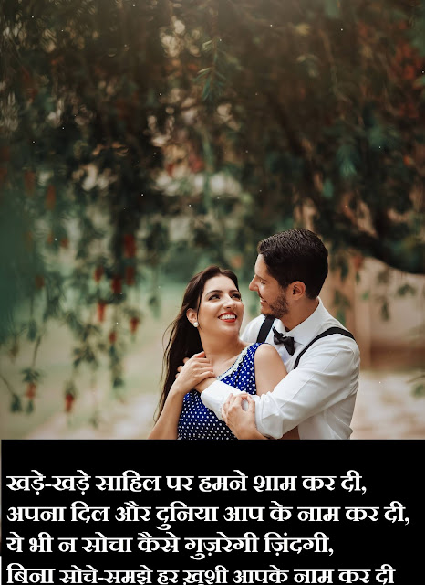 Images For Love Shayari Hindi 2020 -Motivationalquotes1.com