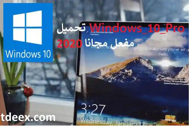 تحميل Windows_10_Pro مفعل مجانا 2021