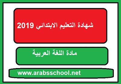 امتحان اللغة العربية شهادة التعليم الابتدائي 2019