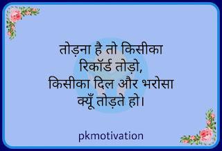 Motivational quotes,