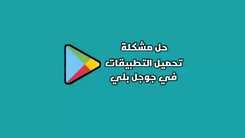 حل مشكلة هذا العنصر غير متاح في بلدك في سوق بلي Google Play