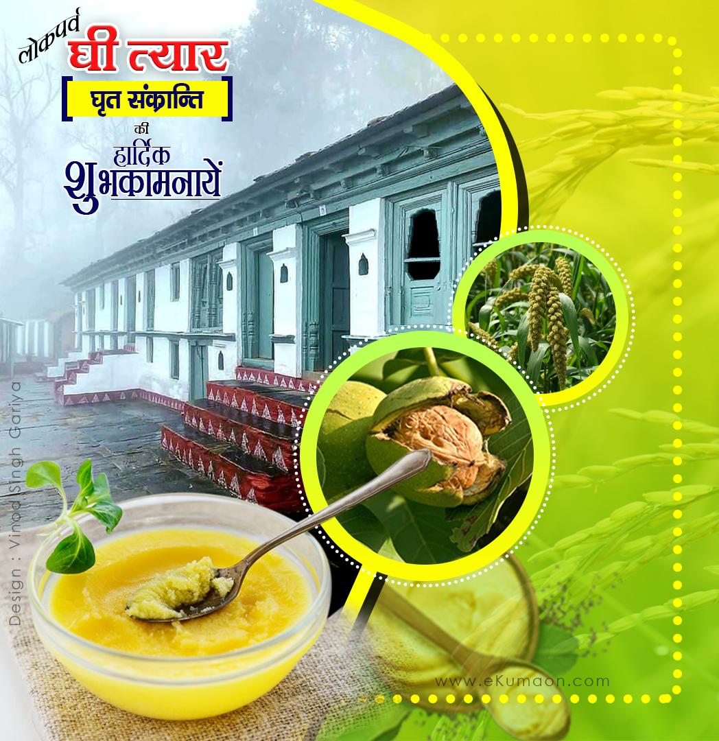 Ghee Tyar Festival of Uttarakhand