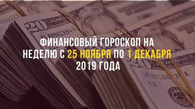Финансовый гороскоп на неделю с 25 ноября по 1 декабря 2019 года