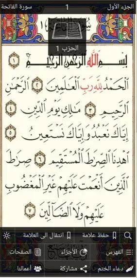 واجهة تطبيق القرآن الكريم