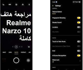 مراجعة هاتف Realme Narzo 10 كاملة