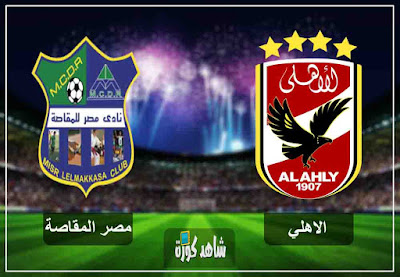 مشاهدة مباراة الأهلي ضد مصر المقاصة بث مباشر اليوم