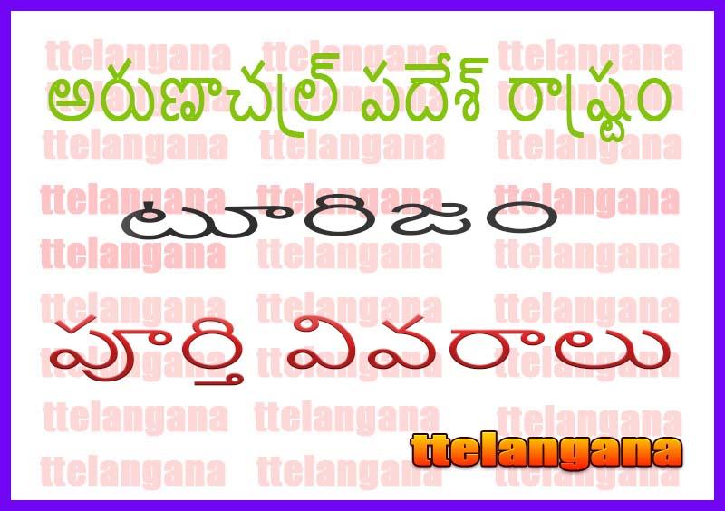 అరుణాచల్ ప్రదేశ్ రాష్ట్రం టూరిజం పూర్తి వివరాలు