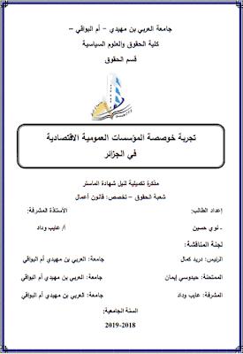 مذكرة ماستر: تجربة خوصصة المؤسسات العمومية الاقتصادية في الجزائر PDF