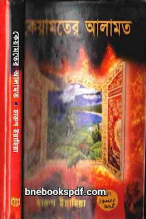 কেয়ামতের আলামত - হারুন ইয়াহিয়া / ডব্লিউ বি আহমদ Kiamoter Alamot By Harun iah Hia