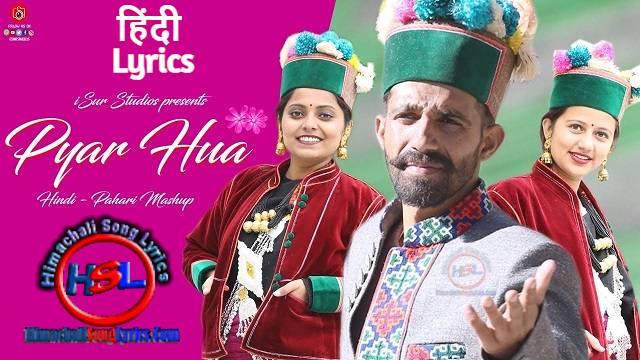 Pyar Hua Song Lyrics | Hindi Pahari Mashup  : प्यार हुआ