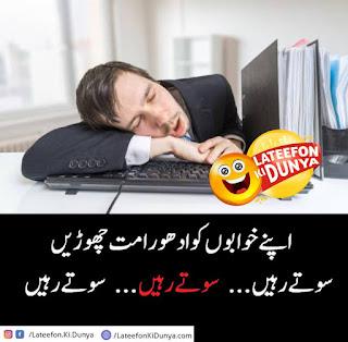 latifay in urdu