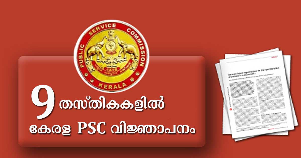 Latest Kerala PSC Notification January 2019 | 09 New vacancies - Apply online before march 03.