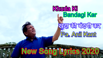 Khuda Ki Bandagi Kar, खुदा की बंदगी कर, New Christian Song Lyrics 2020