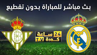 مشاهدة مباراة ريال بيتيس وريال مدريد بث مباشر بتاريخ 08-03-2020 الدوري الاسباني