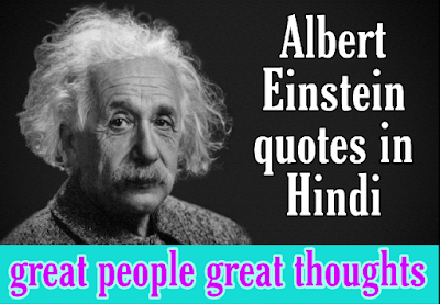 Albert Einstein quotes in Hindi | great people great thoughts