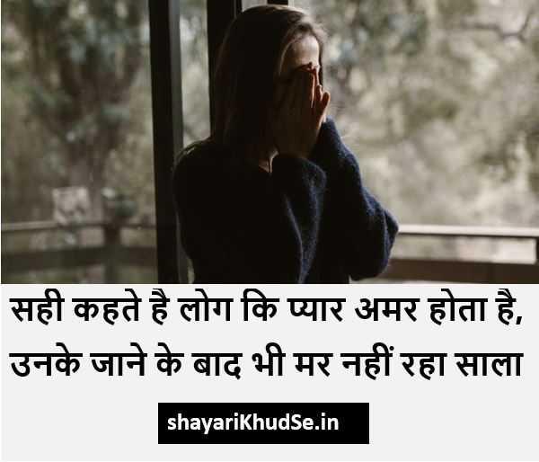 Shayari Hindi Sad Image, Shayari Hindi Sad Download