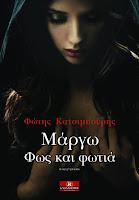 http://www.culture21century.gr/2016/05/margw-fws-kai-fwtia-fwtis-katsibouris-book-review.html