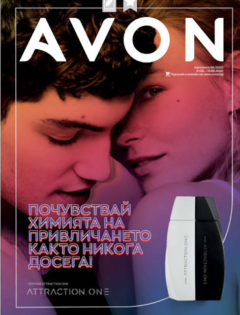 https://bg.avon-brochure.com/campaign/index.html#page/I