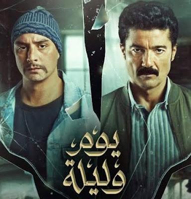 فيلم يوم و ليلة أفلام مصرية عربية أكشن كوميدي مسلسلات أجنبيه مترجمة رومانسيه