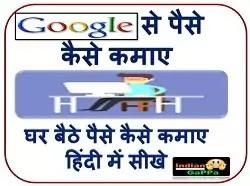 google-se-paise-kaise-kamaye,ऑनलाइन-पैसे-कैसे-कमाए,online-paise-kaise-kamaye,घर-बैठे-पैसे-कैसे-कमाए