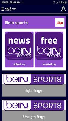 تحميل تطبيق تايم شيفت sports لمشاهدة قنوات وراديو  بي ان سبورت بكل الجودات 2020
