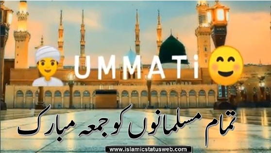 Jumma Mubarak Whatsapp Islamic Status - Islamic Status