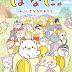 La mascota Bananya tendrá nuevo anime de televisión este otoño