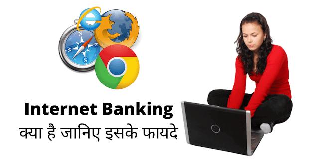 इंटरनेट बैंकिंग क्या है जानिए इसके फायदे