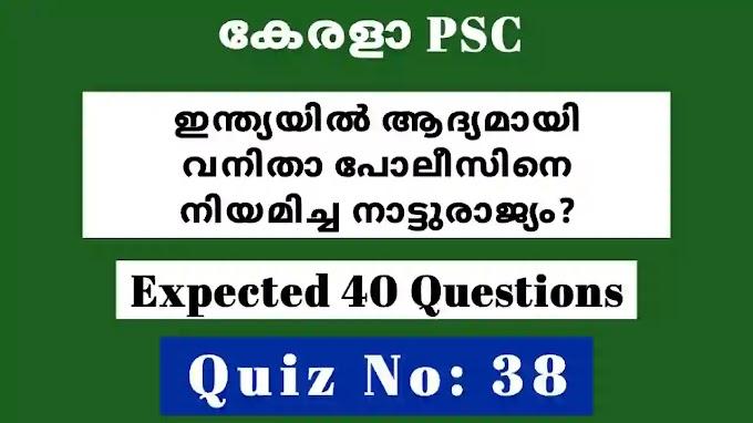 Quiz for LDC / LGS Main | Degree Level Preliminary - No: 38