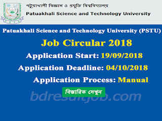 Patuakhali Science and Technology University (PSTU) Recruitment Circular 2018