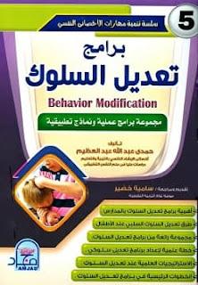 تحميل كتاب برامج تعديل السلوك pdf - حمدي عبد العظيم