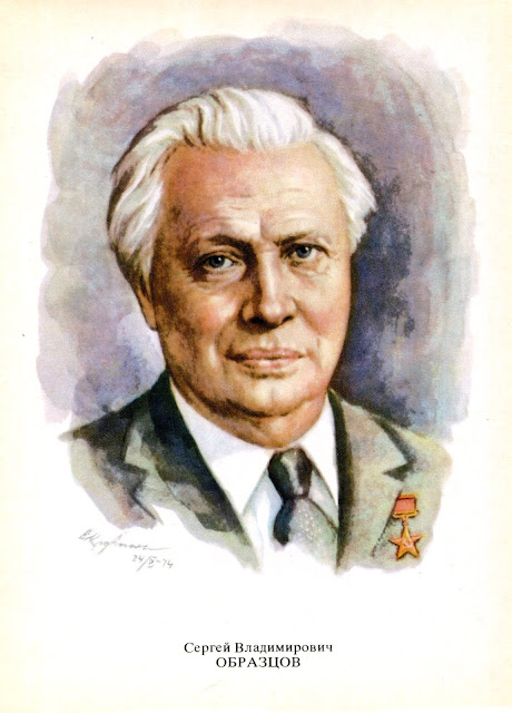 1979. Sergey Vladimirovich Obraztsov - Soviet postcard