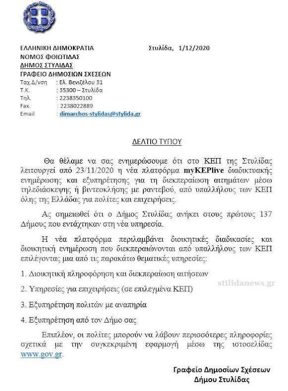Στο ΚΕΠ της Στυλίδας λειτουργεί από 23/11/2020 η νέα πλατφόρμα myKEPlive διαδικτυακής ενημέρωσης και εξυπηρέτησης