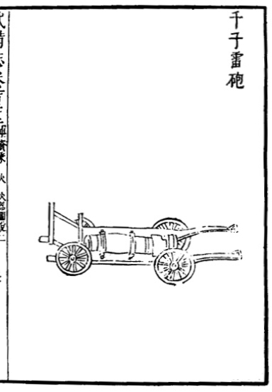 Ming Chinese Grapeshot Cannon
