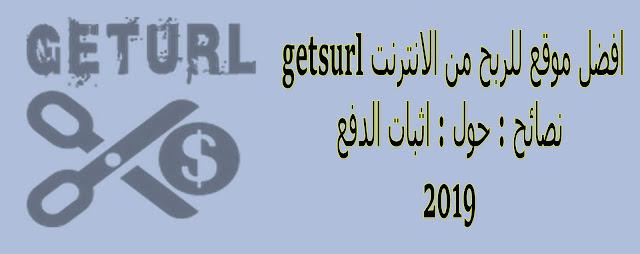 افضل موقع اختصار روابط موقع getsurl مع اثبات الدفع 2019