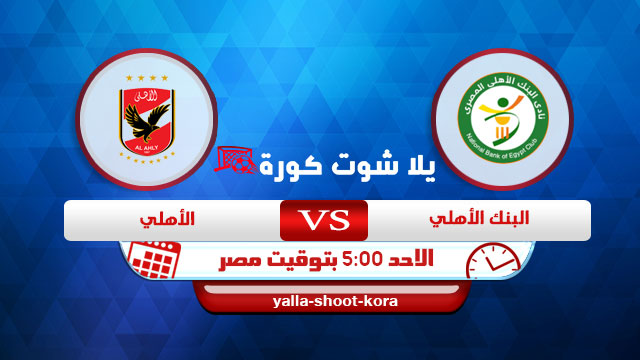national-bank-vs-al-ahly