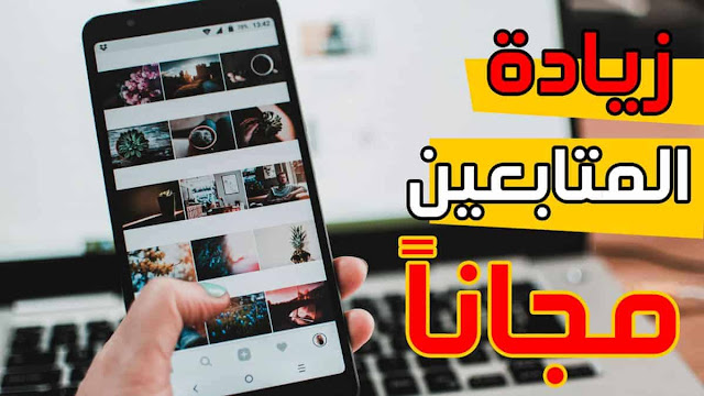 كيف زيادة متابعين انستقرام instagram والاعجابات بالمجان