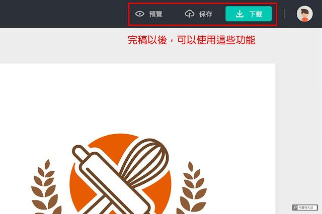 【行銷手札】創業者的好夥伴,品牌 Logo 設計服務 DesignEvo - 完稿後請善用「預覽」、「保存」、「下載」的功能