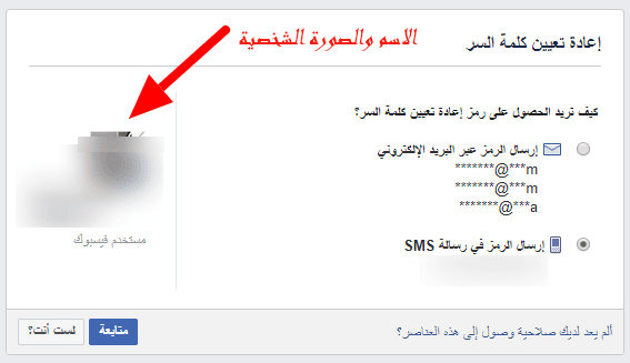3- في الصفحة التالية ستظهر لك نافذة لإعادة تعيين كلمة السر وفي يسار تلك النافذة سيظهر لك الصورة الشخصية للحساب مع اسم المستخدم.