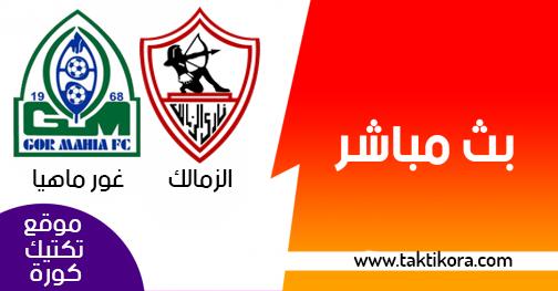 مشاهدة مباراة الزمالك وغور ماهيا بث مباشر اليوم 10-03-2019 كأس الكونفيدرالية الأفريقية