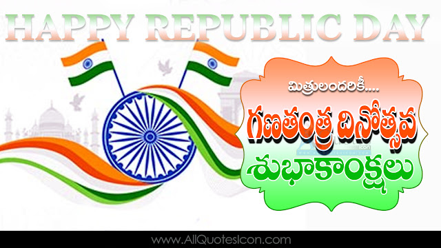 Telugu-Republic-Day-Images-and-Nice-Telugu-Republic-Day-Republic-Day-Quotations-with-Nice-Pictures-Awesome-Telugu-Quotes-Republic-Day-Messages