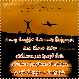 Aim tamil quote