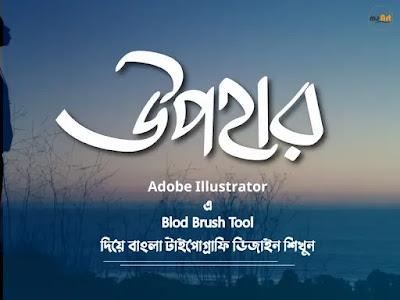 blob brush tool দিয়ে adobe illustrator এ চমৎকার  টাইপোগ্রাফি, ক্যালিগ্রাফ ও ফন্ট ডিজাইন করুন। bangla typography, calligraphy, lettering