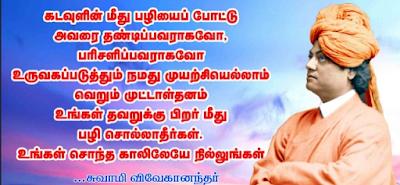 vivekananda quotes in tamil language