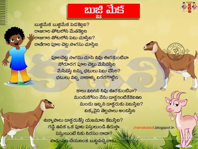 Bujji meka Bujji meka Nursery Rhymes for Children Nursery ...